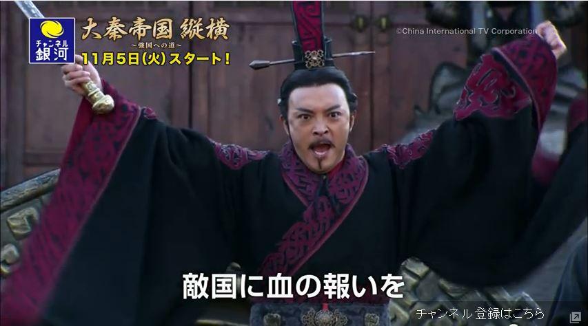 「大秦帝国 縦横=強国への道=」ダイジェスト映像!