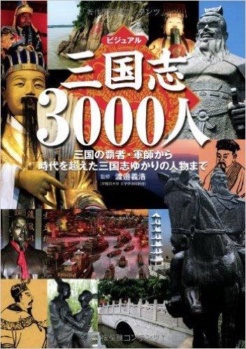マストバイな一冊【ビジュアル三国志3000人】