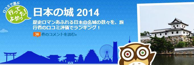 ビギナー向け>>日本の城人気ランキング2014!