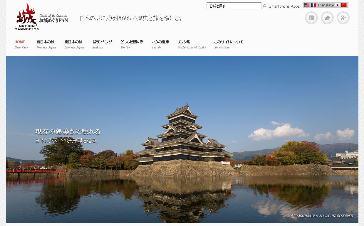 城ファン必見サイト「お城めぐりFAN」