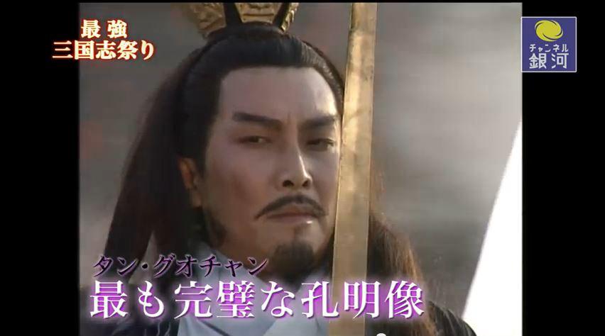 「最も完璧な孔明像」と絶賛の話題作!!ドラマ「三国演義」