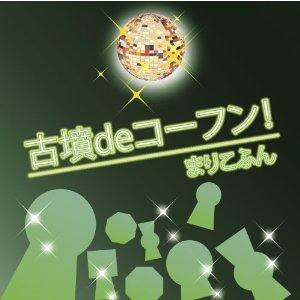 まりこふん1stアルバム「古墳deコーフン!」
