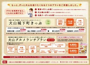 pc_jyokamachi_gurume_coupon