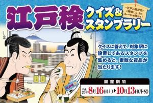 今や戦国人気No.1?「真田三代 戦国歴史検定」11月30日開催!