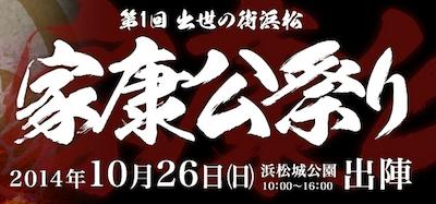 【10/26 レア】初開催!出世の街 浜松で「第1回 家康公祭り」が開催!!