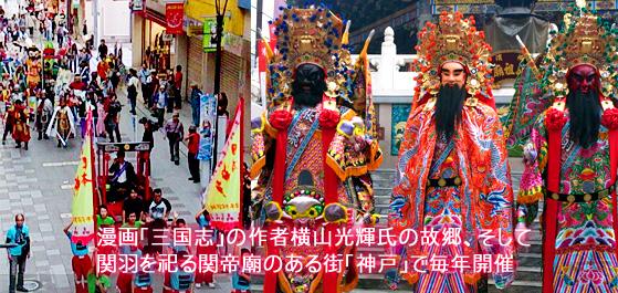 三国志最大級イベント『三国志祭』10.12~13開催