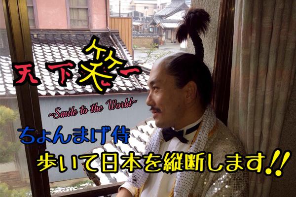 【挑戦】ちょんまげで日本横断!笑顔を世界に届けよう!