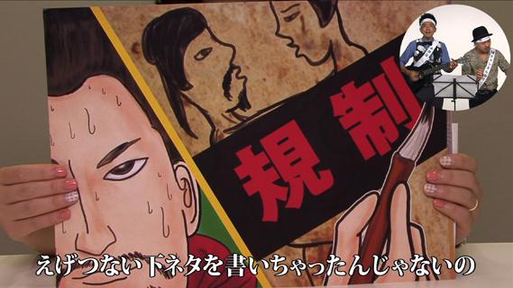 【どぶろっく速報!】「妄想紙芝居」をキレイなお姉さんがめくってる!「もしかしてだけど 水滸伝ver.」初登場!