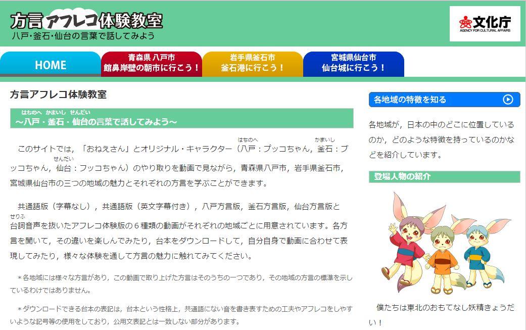 【鉄ちゃん注目】キレイになった極楽浄土へゆるキャラ特別列車が進行!