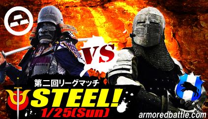 【1/25 西洋 vs 日本 甲冑武者対決!? 】JABLリーグマッチ「STEEL!」開催!ポーランドから助っ人武者も!