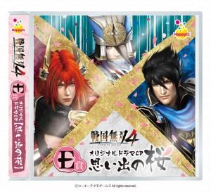 E賞_オリジナルドラマCD「思い出の桜」