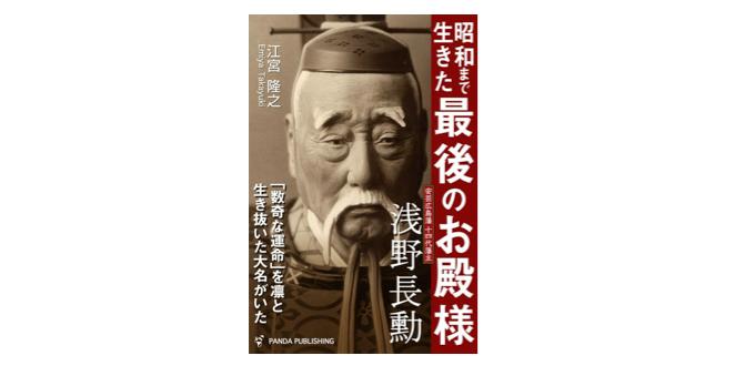 【将軍を泣かせた大名】幕末から昭和までを生き抜いた「最後のお殿様」浅野長勲