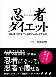 cover_ninja.indd