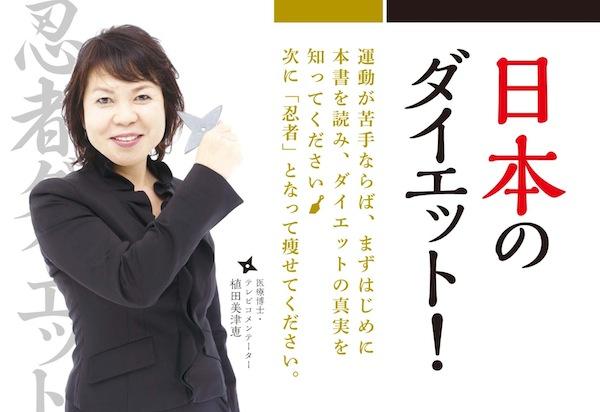 News:【忍びの道は●●へ通ず・・】痩せたい歴人さんは「忍者ダイエット」へ挑戦!
