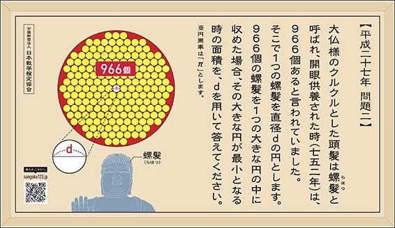 News:【東大寺に「算額」奉納】奈良の大仏、身長何メートル?