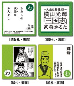 karuta_mihon