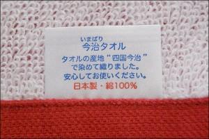 タオルでは日本随一の生産とクオリティをもつ愛媛県今治市製。