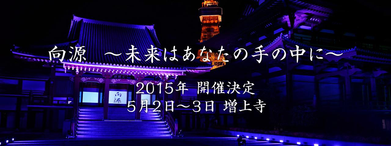 【増上寺×テクノ!?】GWに開催される世界最大級の寺社フェス「向源」知ってる?
