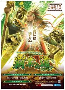 これが全国大会「覇業への道2015」ポスターだ!