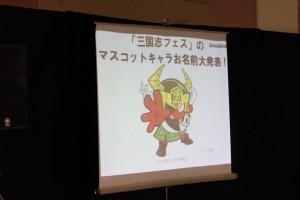 三国志フェス公認キャラクター「ぎごしょっくん」!