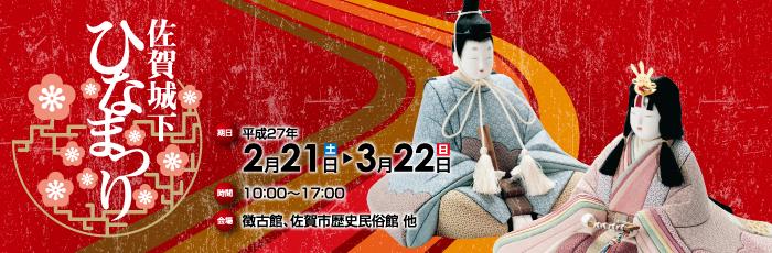 【鍋島藩伝来のものも展示!?】「佐賀城下ひなまつり」で春の訪れを感じよう