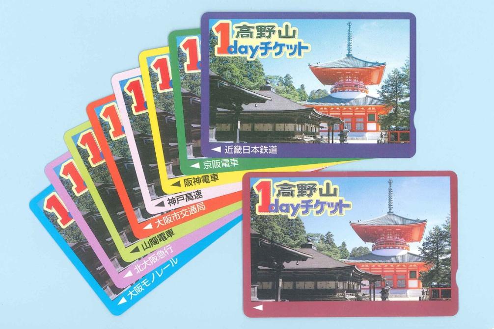 【太っ腹】開創1200年目記念「高野山1dayチケット」発売