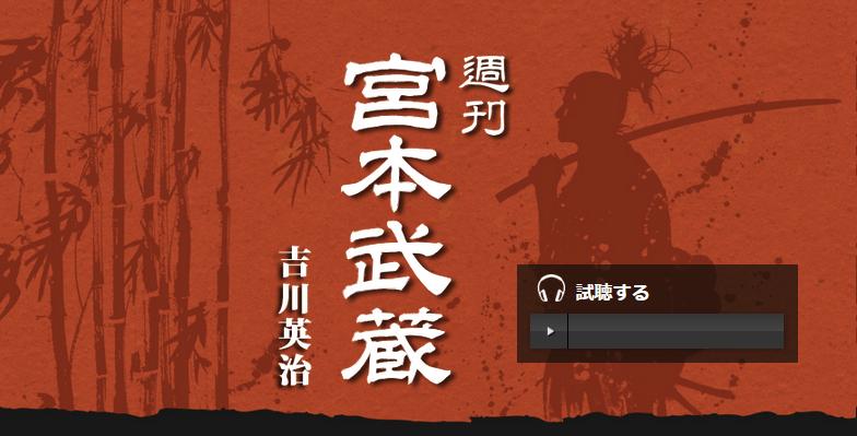 【孤高の剣豪】「バガボンド」の原作 吉川英治『宮本武蔵』がオーディオブックに!