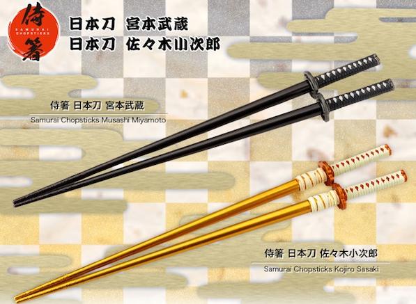 【 武蔵 & 小次郎 】腹がへっては戦はできぬ!「侍箸」新作は因縁の二人!