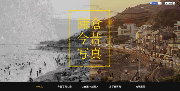 【3/29 はいざ鎌倉!】各地ではじまる「今昔写真」プロジェクト