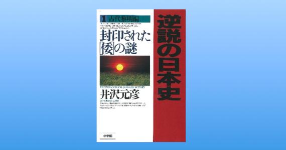 【連載22年&累計500万部】大人気歴史シリーズ「逆説の日本史」がオーディオブックになった!