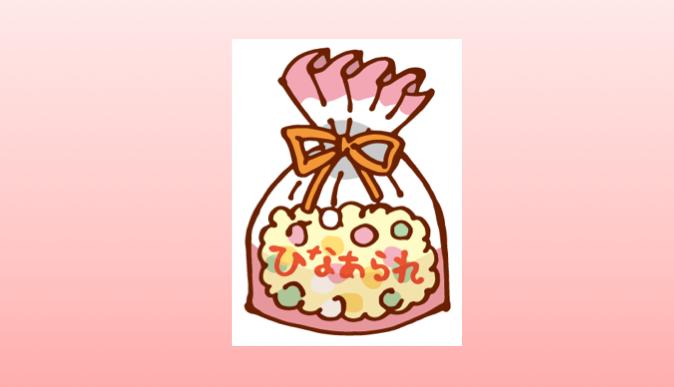 なぜ、名古屋の「ひなあられ」だけ特別なのか?  哲舟の「偉人は食から作られる!」 VOL.11