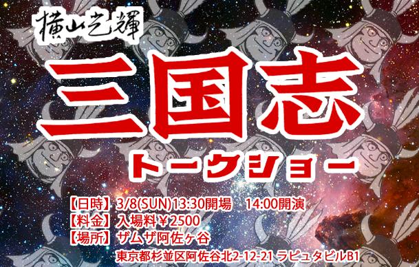 【 ファン急募】今週の3/8(日)は「横山光輝 三国志 トークショー」へ出陣ぞ!