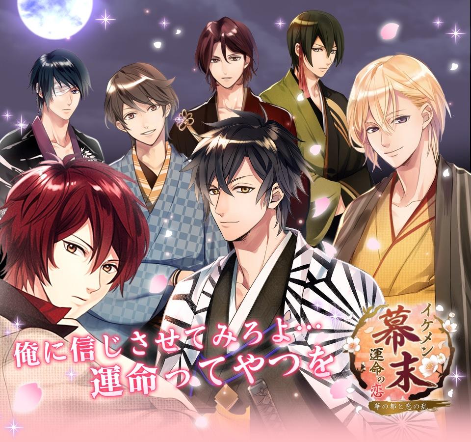 【イケメン×幕末】鉄板ワードをちりばめた恋愛ゲームがGREEでサービス開始!