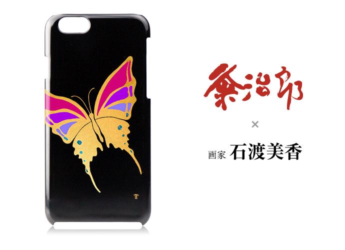 螺鈿金蝶。こちらも石渡さんとのコラボ。