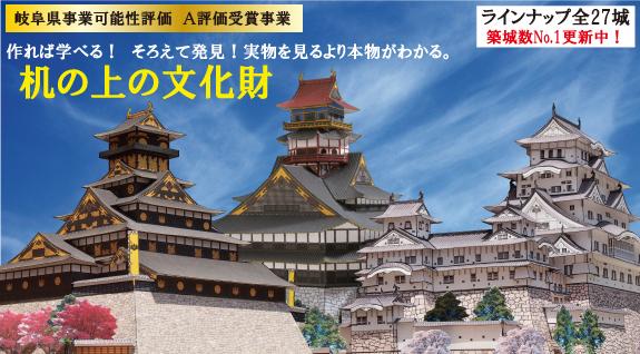 【城 & 艦隊ファン来れ!】自称「歴史オタク」が好きを極めたペーパークラフト