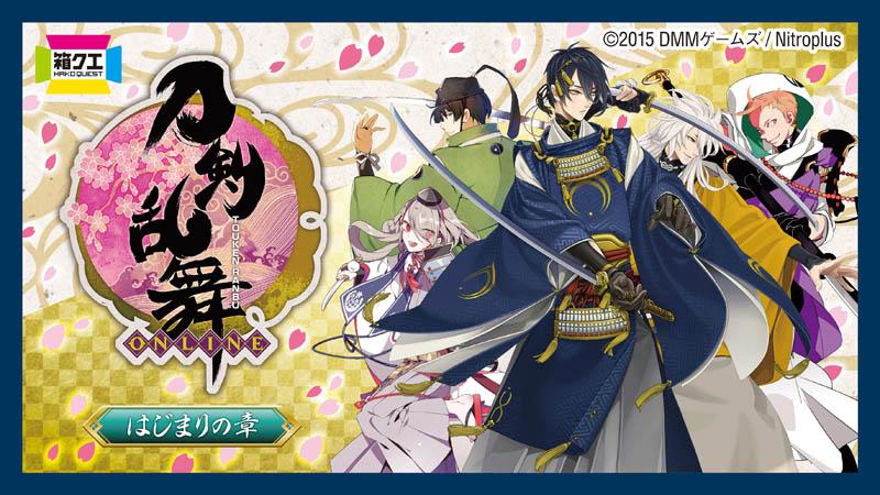 【刀剣男子キタ!】新企画「箱クエスト」で完全オリジナルグッズが当たる!