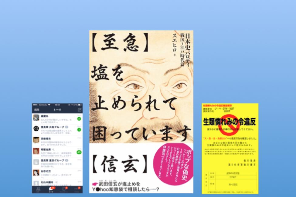 【信玄公、謙信公から「塩」の配達不在通知来てます!】日本史のパロディ本が出版
