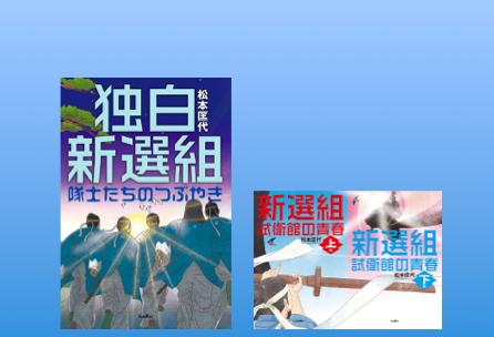 【歴女・幕女必読!】大人気 twitterノベル「独白新選組 隊士たちのつぶやき」発刊!