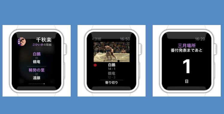 【 Apple WATCH ×日本文化】日本相撲協会公式アプリがApple WATCH対応に!