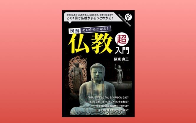 【今からでも遅くない!】ゼロから学んでみる? 仏教「超」入門