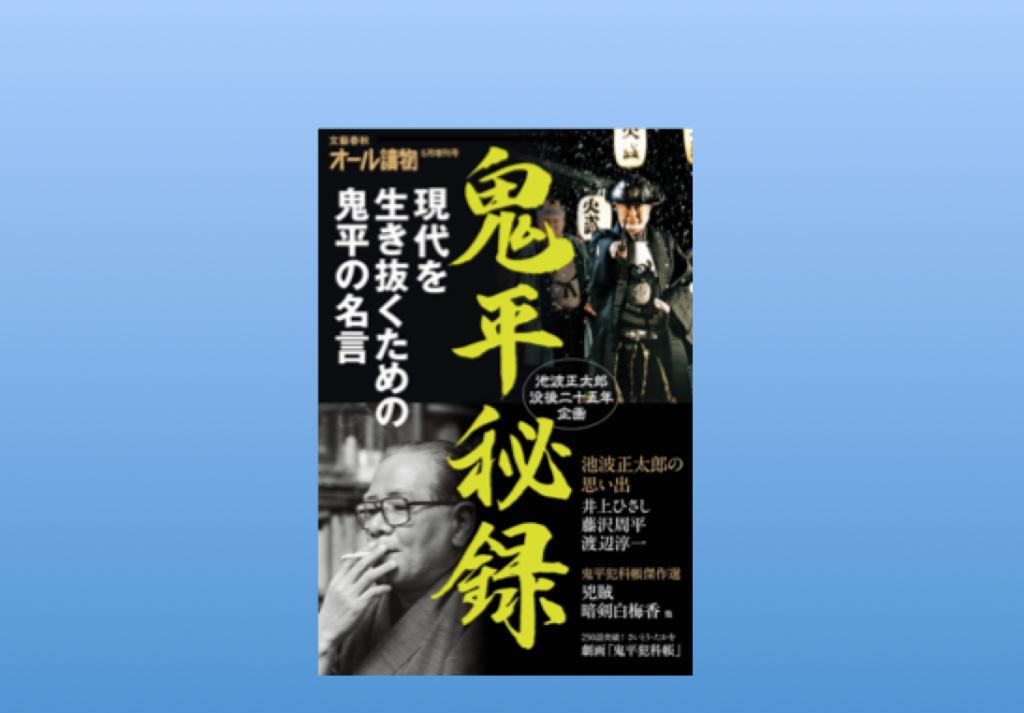 【池波正太郎 没後25年記念】「鬼平犯科帳」の魅力を凝縮した『鬼平秘録』が紙とウェブで同時発売開始!