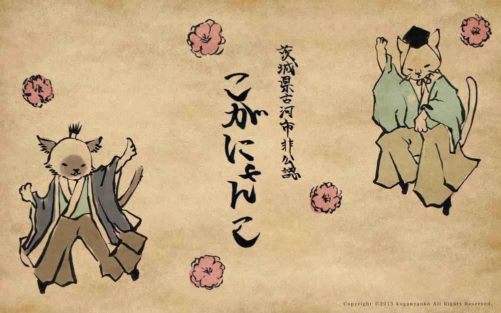 【茨城県古河市】話題のご当地キャラ「こがにゃんこ」がしぶキャラに!?