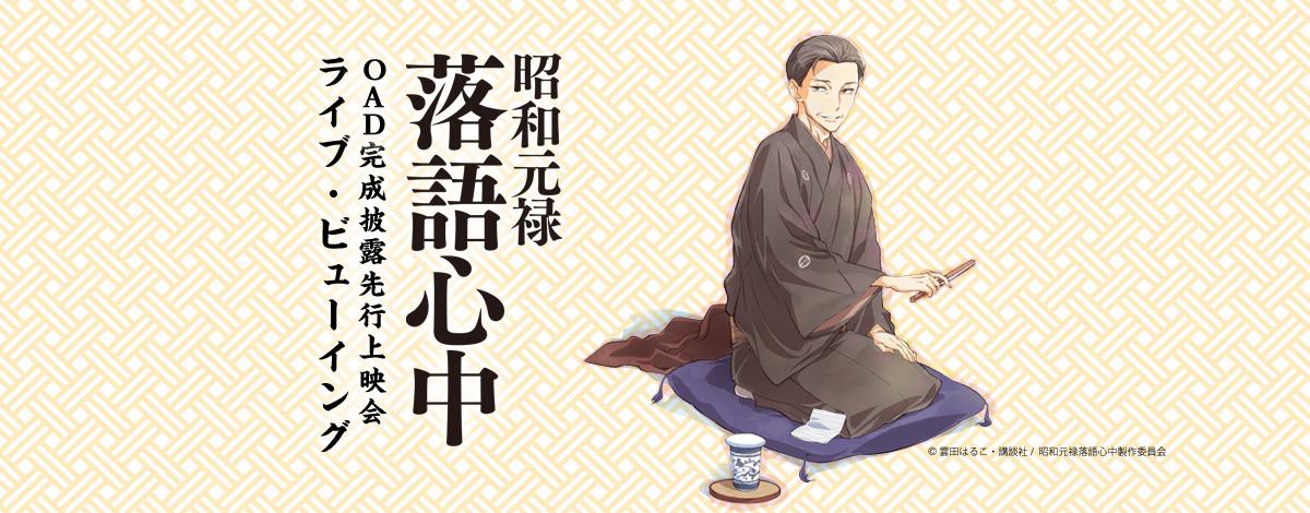 【声優さんが落語!?】ロングセラー落語コミックのアニメ上映会を生中継!