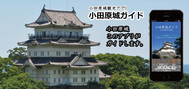 【スグレモノ】後北条氏の本拠 小田原城にガイドアプリが登場!