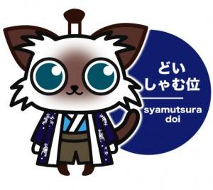 syamutsura_01