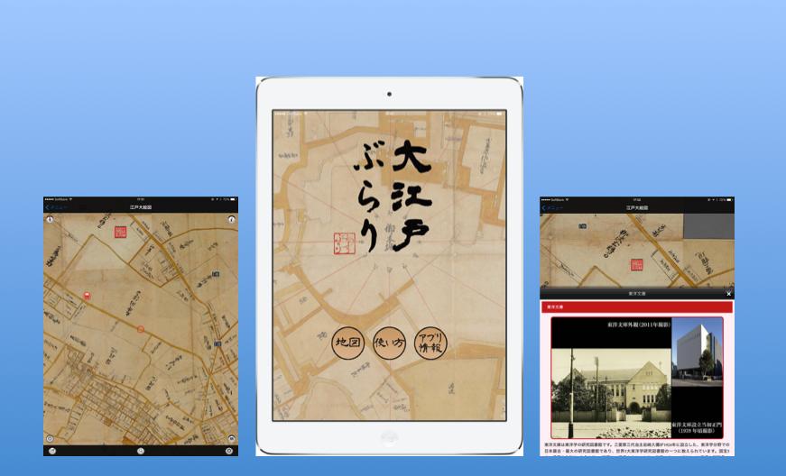 【江戸元禄のまちあるき】散歩が楽しくなる古地図アプリ「大江戸ぶらり」登場!