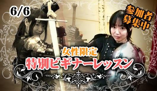 【女性ビギナー限定】アーマードバトル世界3位入賞の加川選手と一緒に学ぶドイツ剣術の体験クラス開講!