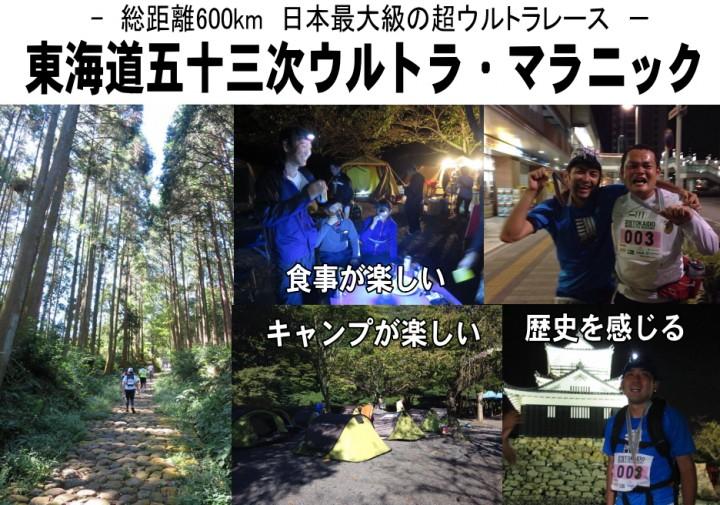 【もしやブーム?】東海道を7ヶ月かけて走破「東海道五十三次ウルトラ・マラニック」なるレースが登場!