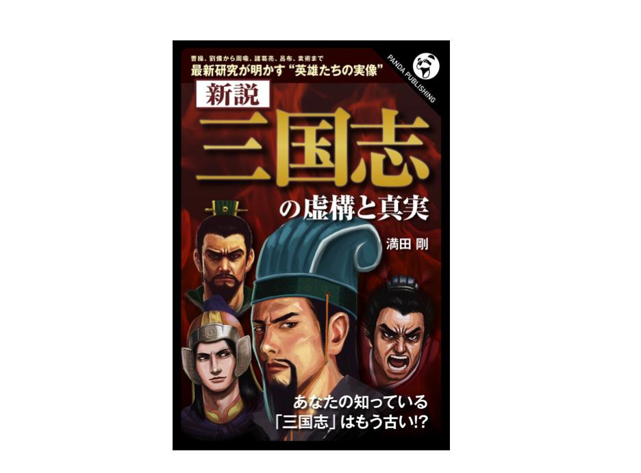 【ファンの話題騒然】電子書籍『新説「三国志」の虚構と真実』に興味津々!