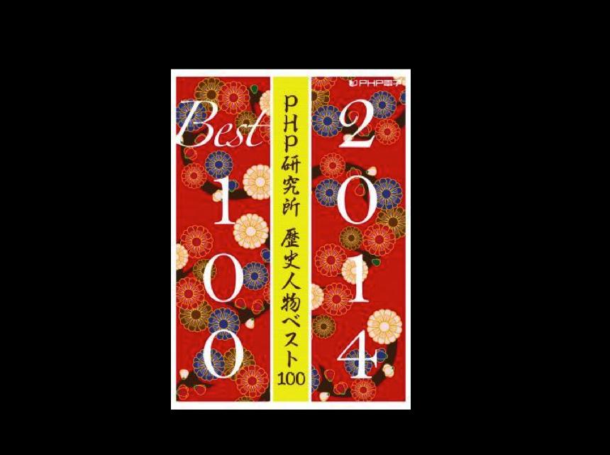 【2014年度売上No.1はあの人!】『PHP研究所歴史人物ベスト100 2014』が、Kindleストアで無料リリース!